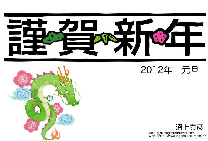 2012年年賀状