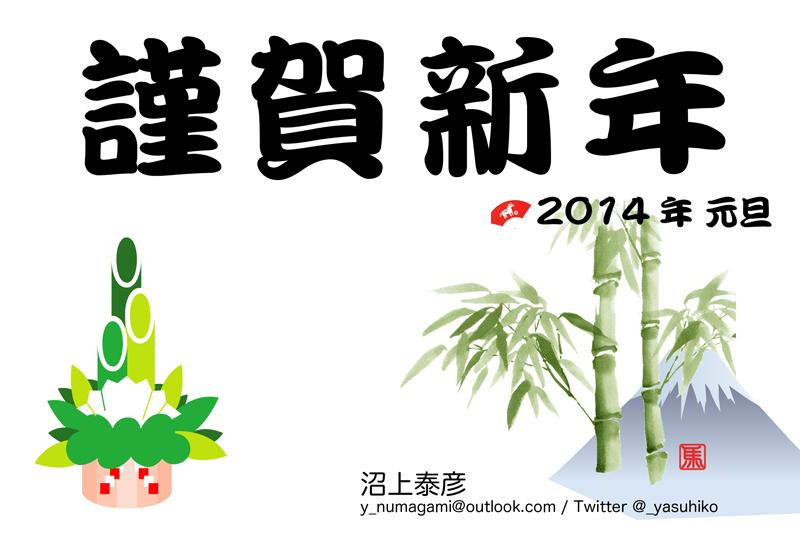年賀2014net